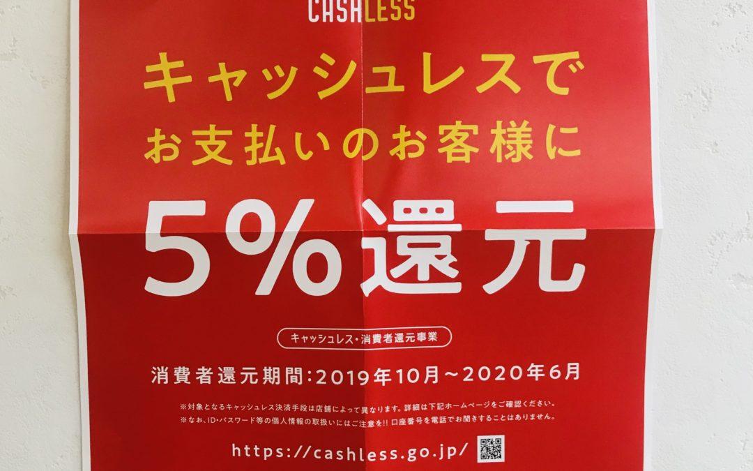 5% 還元店舗